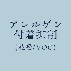 アレルゲン付着抑制(花粉/VOC)